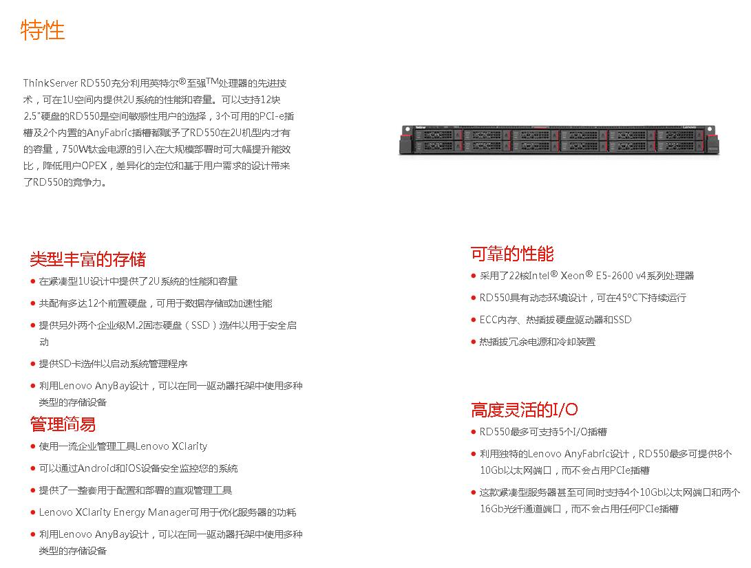 thinkserver rd550_办公电脑 服务器 存储供应链 - 海